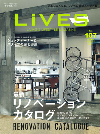 1909_lives_vol107_murase_tei_1