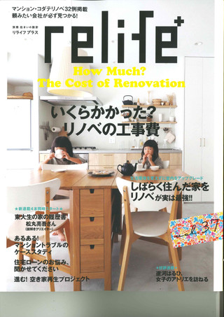 20200615_relife