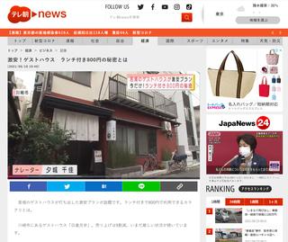 Fireshot_capture_121_800news_newstv