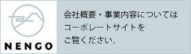 株式会社NENGO