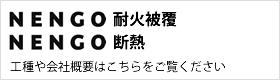 NENGO耐火被覆・NENGO断熱